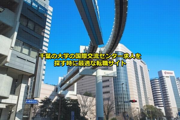 千葉県の大学の国際交流センター求人の集まる千葉市の画像