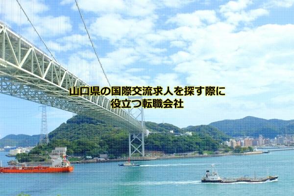 山口県下関市にある関門橋の画像