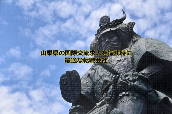 山梨県甲府市にある武田信玄像の画像