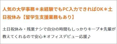 愛知県の大学の国際交流センター求人例01の画像