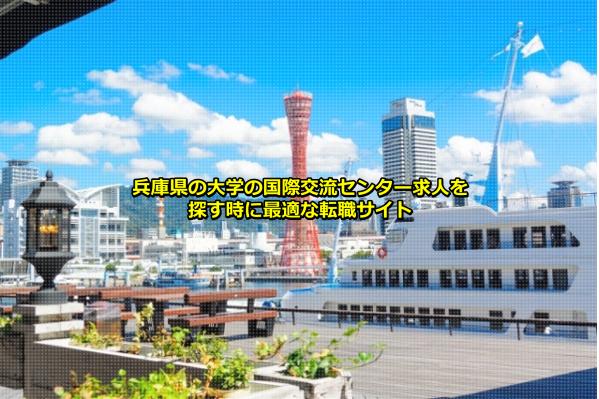 兵庫県の大学の国際交流センター求人が比較的集まる神戸市の画像