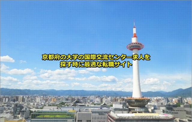 京都府の大学の国際交流センター求人の集まる京都市(京都タワー)の画像