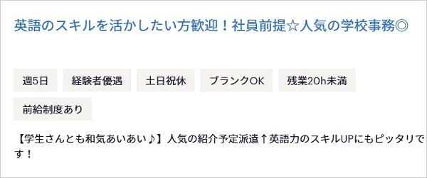 京都府の大学の国際交流センター求人の例02の画像