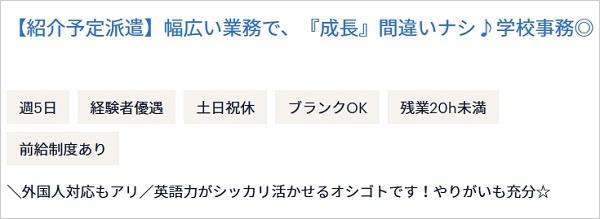 京都府の大学の国際交流センター求人の例03の画像