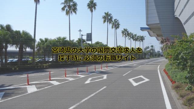 宮崎県の大学の国際交流求人ならリクルートエージェント
