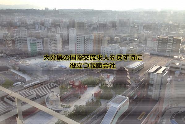 大分県の国際交流求人の集まる大分市の風景の画像