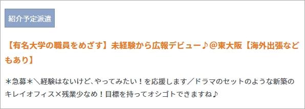 大阪府の大学の国際交流センター求人の例01の画像