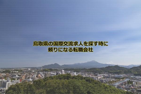 鳥取県の大山