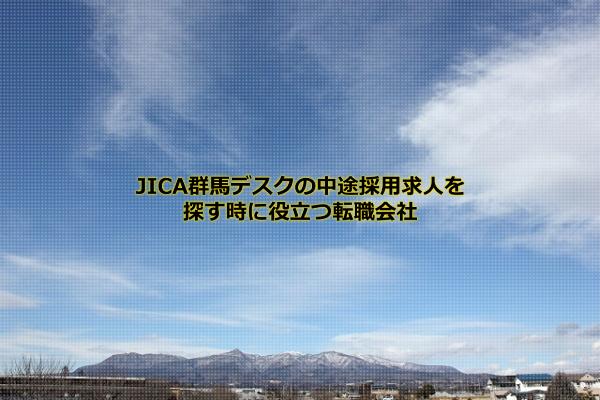 JICA群馬デスクの中途採用求人を扱う民間の転職会社はリクルートエージェント