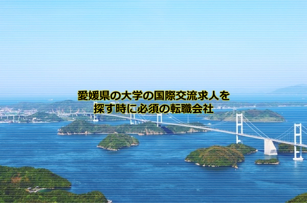 愛媛県の大学の国際交流求人を探すならパソナキャリア、doda