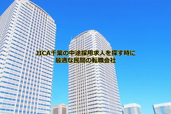 JICA千葉デスクの中途採用求人はdoda、JOBNETで取り扱うことがあり