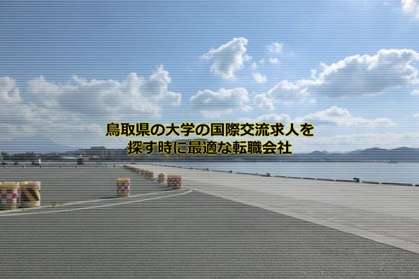 鳥取県の大学の国際交流求人が比較的発生しやすい米子市