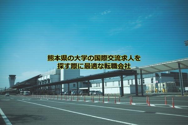 熊本県の大学の国際交流求人に強いのはリクルートエージェント