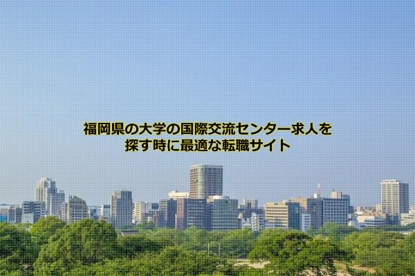 福岡県の大学の国際交流センター求人の集まる福岡市の風景の画像
