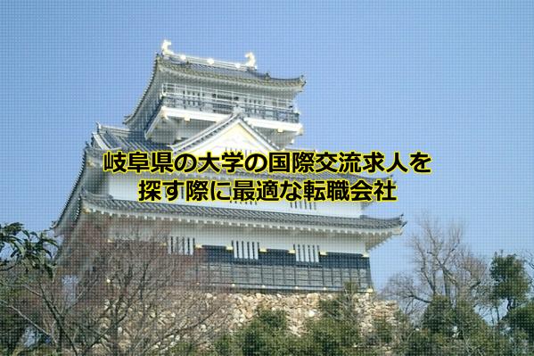 岐阜県の大学の国際交流求人の発生が比較的ある岐阜市