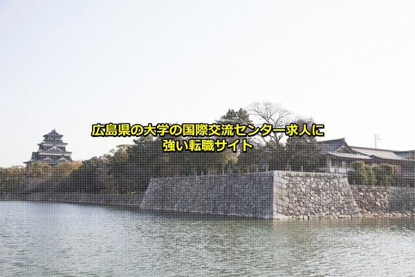 広島県の国際交流センター求人の集まる広島市(写真は広島城)の画像