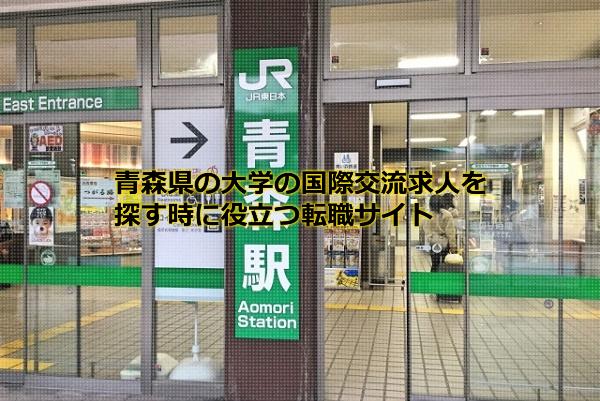 青森県の大学の国際交流求人の発生が比較的多い青森市