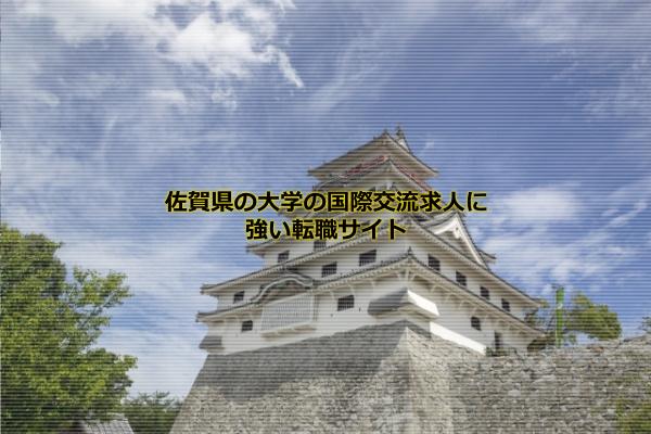 佐賀県の大学の国際交流求人に強い転職会社はリクルートエージェント、doda