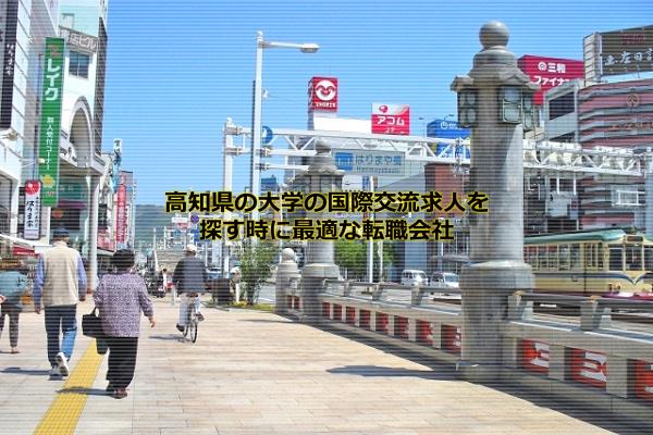 高知県の大学の国際交流求人に強いのはリクルートエージェント
