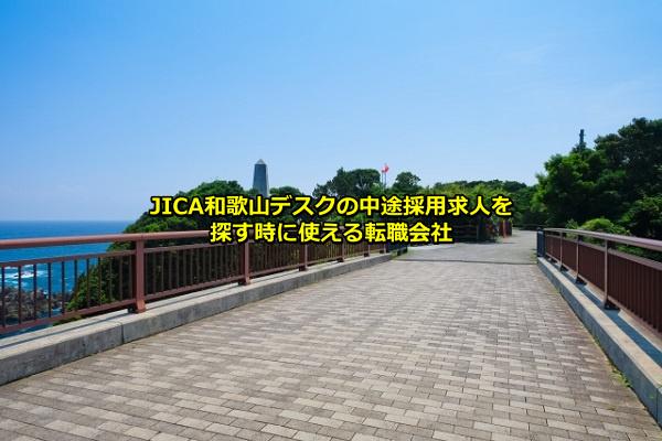 串本町の遊歩道