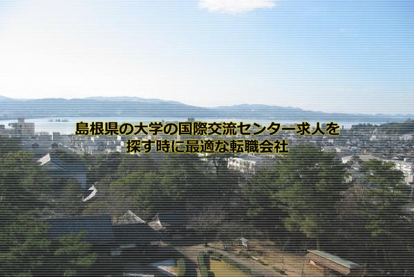 島根県の大学の国際交流センター求人に強いのはリクルートエージェント