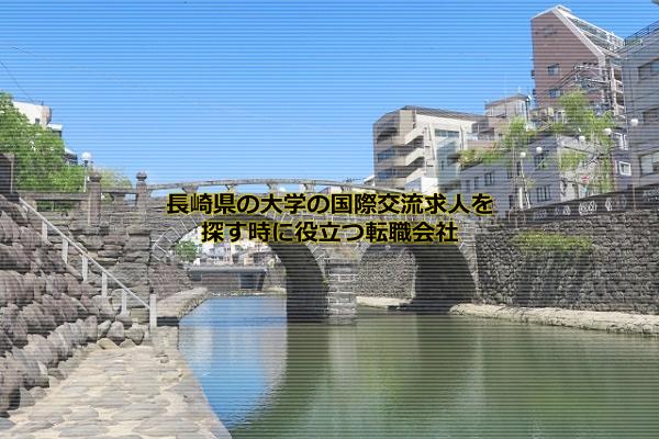 長崎県の大学の国際交流求人に強いのはリクルートエージェント、doda