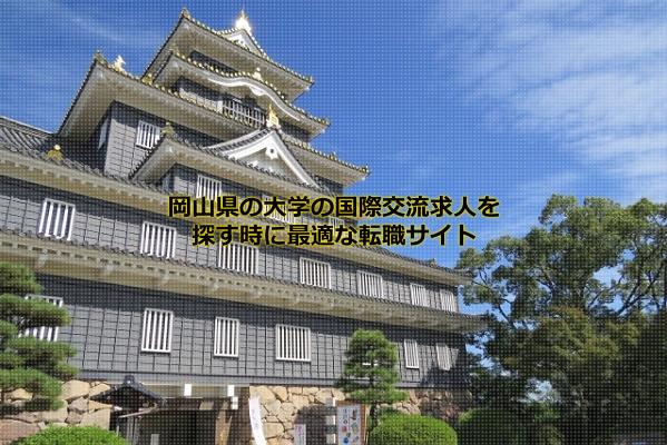 岡山県の大学の国際交流求人が比較的発生する岡山市