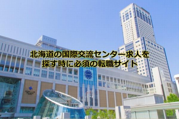 北海道の大学の国際交流センター求人の発生が多い札幌市