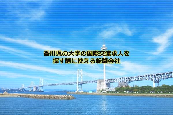 香川県の大学の国際交流求人強いのはJOBNET、リクルートエージェント、マイナビエージェント
