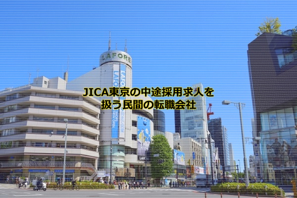 JICA東京の中途採用求人を扱う民間の転職会社はdodaとJOBNET