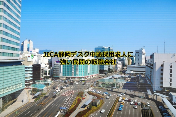 JICA静岡デスク中途採用求人に強いのはJOBNETとdoda