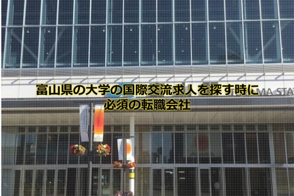 富山県の大学の国際交流求人が比較的集まる富山市