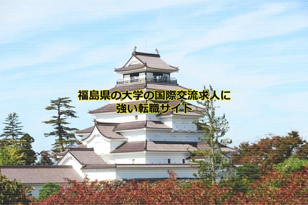 福島県の大学の国際交流求人に強いのはJOBNET