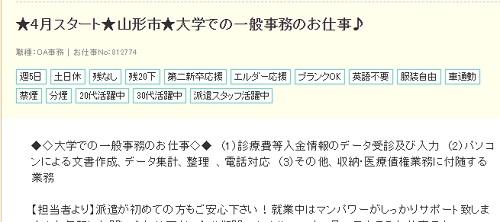 JOBNETで募集されている山形県の大学の国際交流求人の例
