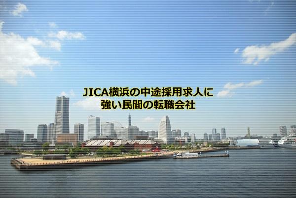 JICA横浜の中途採用求人に強い民間の転職会社はdoda、JOBNET