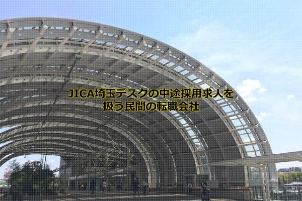 JICA埼玉デスクの中途採用求人を扱う転職会社はJOBNET、doda