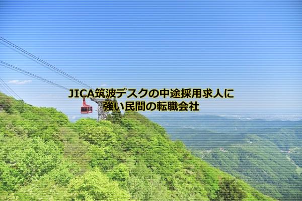 JICA筑波デスクの中途採用求人に強いのはリクルートエージェント
