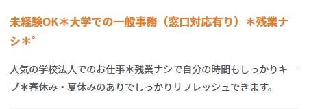 愛知県の大学事務求人の例の画像