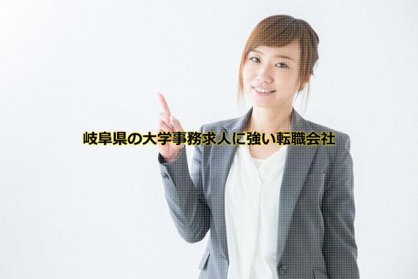 岐阜県の大学事務として働く女性の画像
