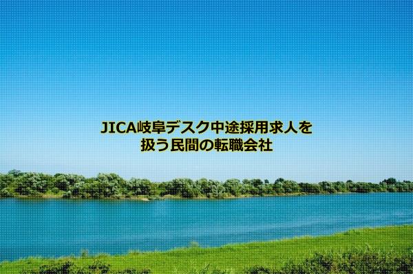 JICA岐阜デスク中途採用求人に強いのはパソナキャリア