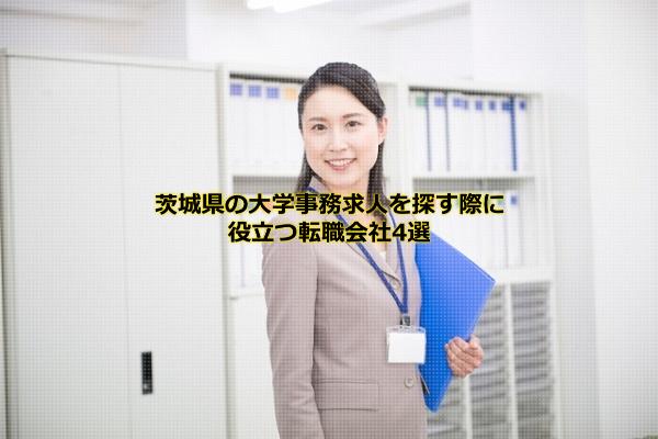 茨城県の大学の事務求人に強い転職会社はリクルートエージェントとdoda