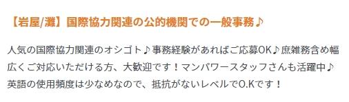 JOBNETで扱うJICA関西(神戸)の求人例
