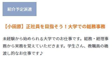 JOBNETで扱う神奈川県内の大学の事務求人例