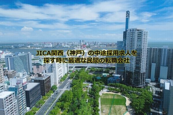 JICA関西(神戸)の中途採用求人に強いのはJOBNETとパソナキャリア