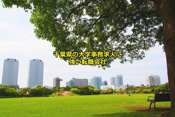 千葉県の大学事務求人に強いのはdodaとマイナビエージェント