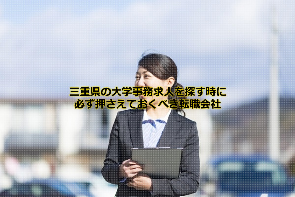 三重県の大学事務として働く人の画像
