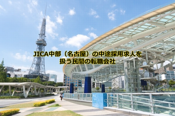 JICA中部(名古屋)の中途採用求人に強い民間の転職会社はリクルートエージェント