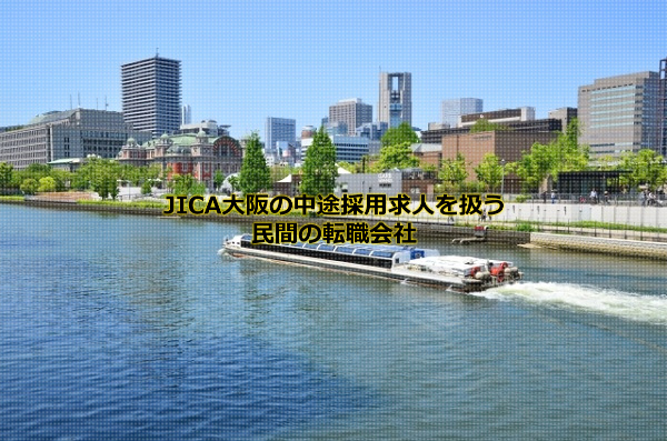 ICA大阪の中途採用求人を扱う民間の転職会社はパソナキャリアとリクルートエージェント