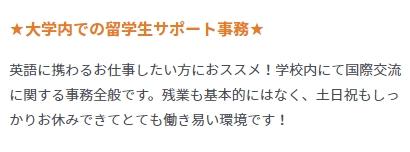 JOBNETの静岡県の大学の国際交流求人の例02