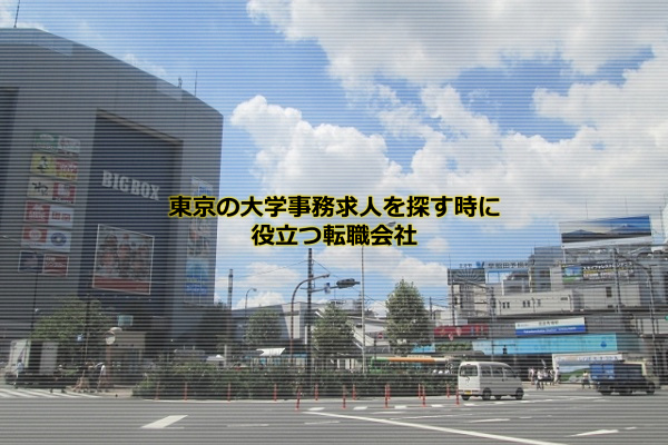 東京の大学事務求人に強いのはJOBNET、doda、マイナビエージェント